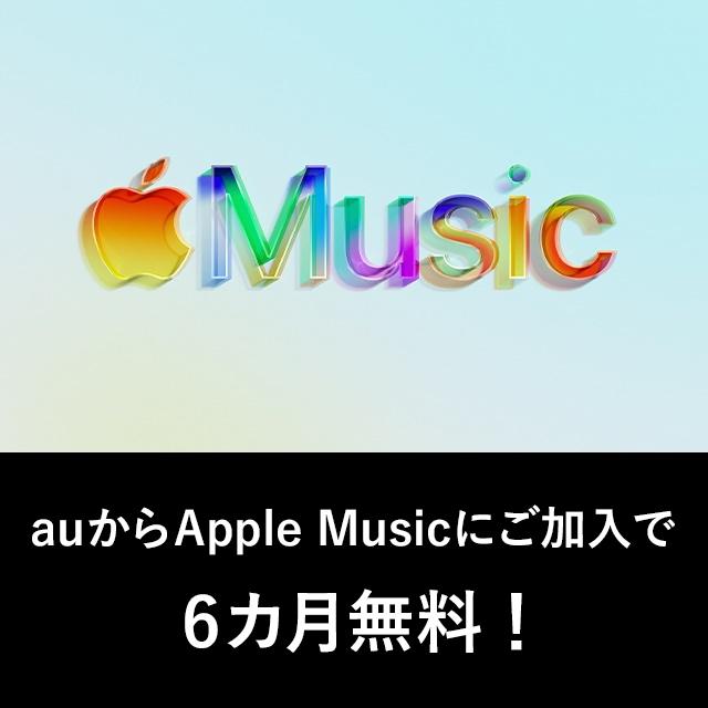 公式 サイト au