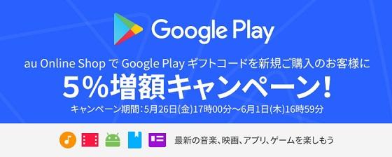 GooglePlay 5%増額キャンペーン!