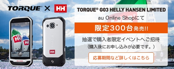 TORQUE® G03 HELLY HANSEN LIMITED