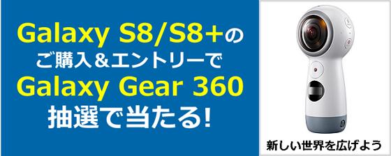 auOnline Shop ×Galaxy コラボ企画実施中!