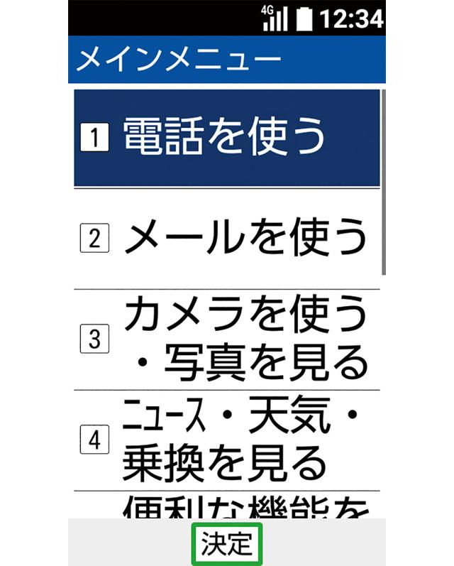 Easy-to-understand menu