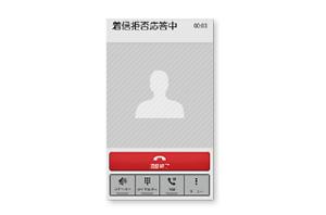 イメージ:電話帳制限
