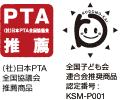 PTA推薦