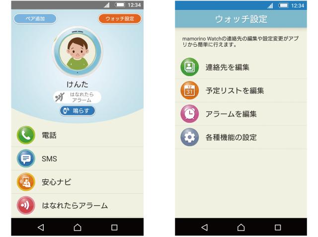 保護者の方向け、便利なアプリ『mamorino Watchナビ』