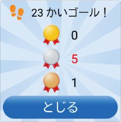 歩数計:目標歩数に達すると画面上でメダルを獲得