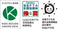 キッズデザイン賞受賞、(社)PTA全国協議会推奨商品、全国子ども会連合会推奨商品認定番号 KSM-P008
