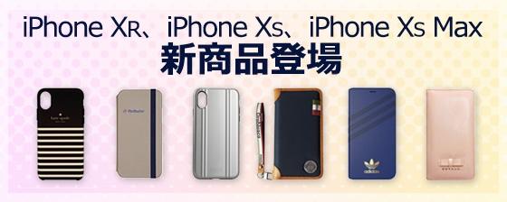 6798b0365b iPhone XR、iPhone XS、iPhone XS Max用アクセサリー ラインアップ | au +1 collection | au