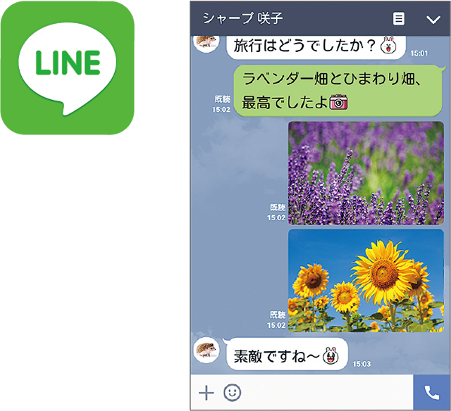 イメージ:LINEのスマートフォン画面