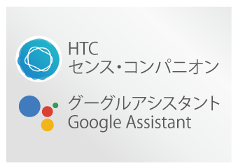 Google Assistantも搭載イメージ画像
