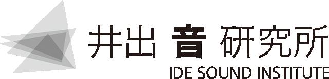 井出 音 研究所ロゴ
