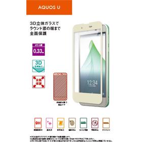 AQUOS U SHV37 3D保護ガラス/ゴールドの画像