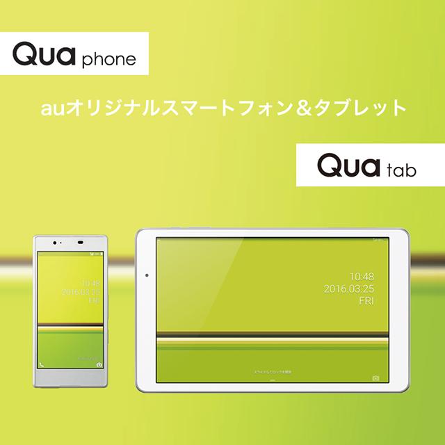 イメージ:auオリジナルスマートフォン&タブレット