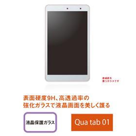 Qua tab 01 液晶保護ガラス