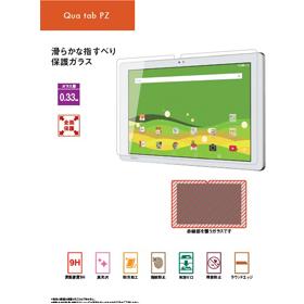 Qua tab PZ 保護ガラス