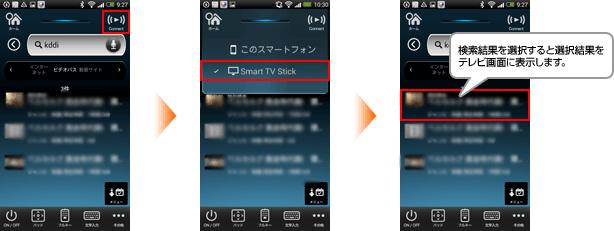 画面: 検索結果をテレビに表示する