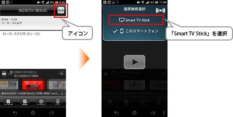画面:連携アプリ(LISMO WAVE)