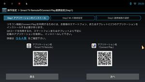 画面: Step1 「Smart TV RemoteのConnect Play連携設定」を表示する