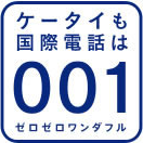 001 Kokusai Mobile Talk