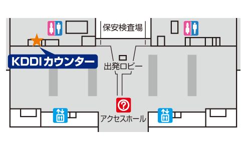 案内図:東京国際空港(羽田)KDDIカウンター(3F)