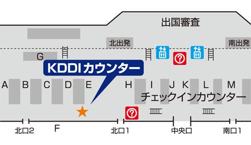 Alt案内図:成田空港KDDIカウンター(第2ターミナル/3F)