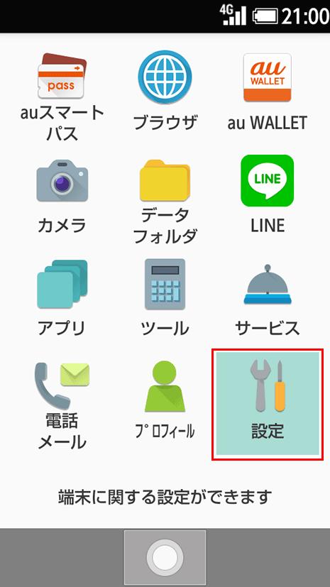 「設定」を選択 イメージ図