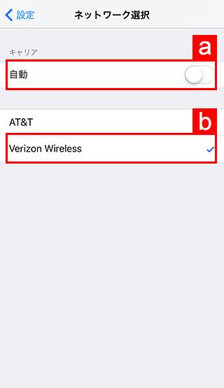 [a].「自動」をオフ、[b].対象事業者(キャリア)を選択 アメリカ本土・アラスカ・ハワイ:Verizon Wireless 韓国:LG Uplusのイメージ