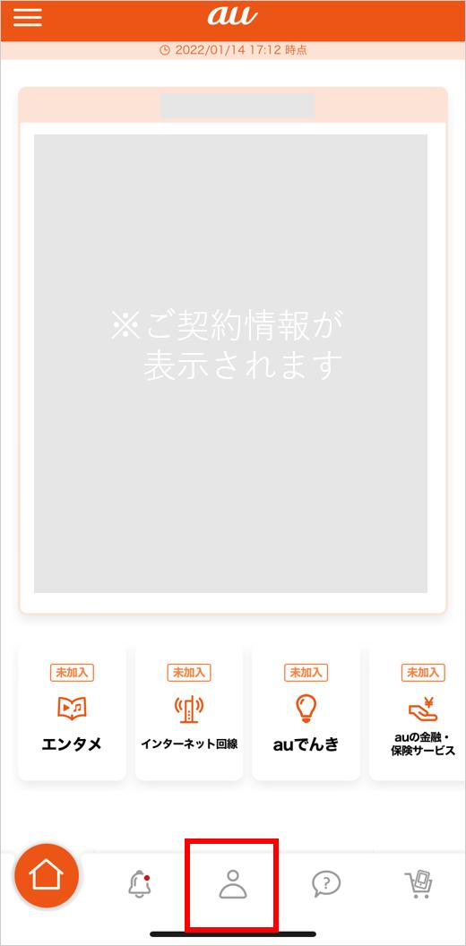 アプリ my au
