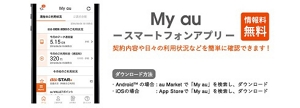My au-スマートフォンアプリ-情報料無料
