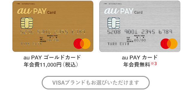 Au ペイ カード