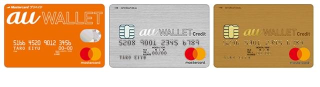 au WALLETプリペイドカード・クレジットカード