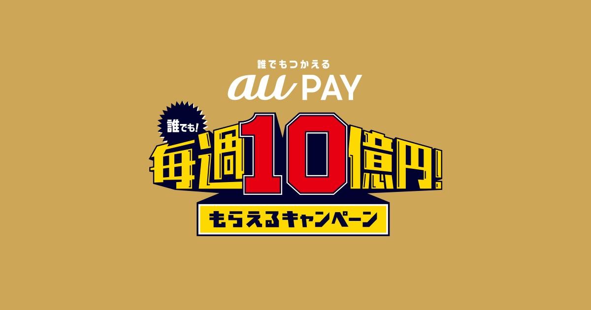 誰でも!毎週10億円!もらえるキャンペーン | au
