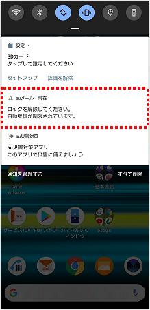 受信 Iphone しない 自動 メール