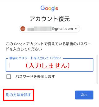 変更 パスワード google アカウント Googleクラスルームのアカウントを徹底解説【本当は簡単です】