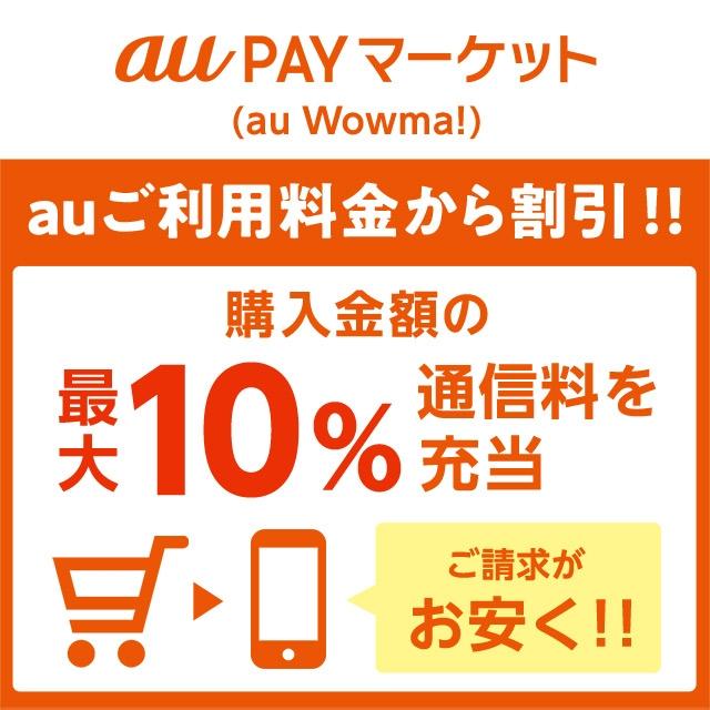 マーケット au pay
