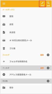 Eメールを新規作成・送信する   メール設定の変更・確認(Android)   au