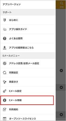 各種設定   メール設定の変更・確認(Android)   au