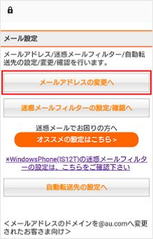 各種設定 | メール設定の変更・確認(Android) | au