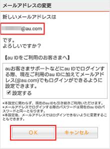 変更 アドレス au メール