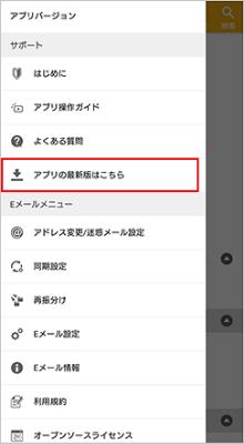 Au メール アドレス メール配信先を追加・変更したい メール...