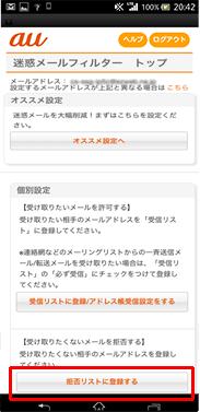 フィルター 設定 迷惑 メール au Gmailからのメールが届かない!原因と対処方法を解説