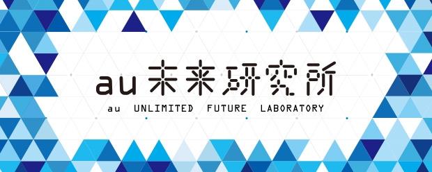 au未来研究所
