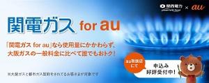 関電ガス for au