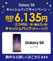 10月1日まで!Galaxy S8がおトク
