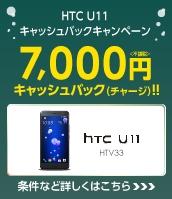 10月1日まで!HTC U11がおトク